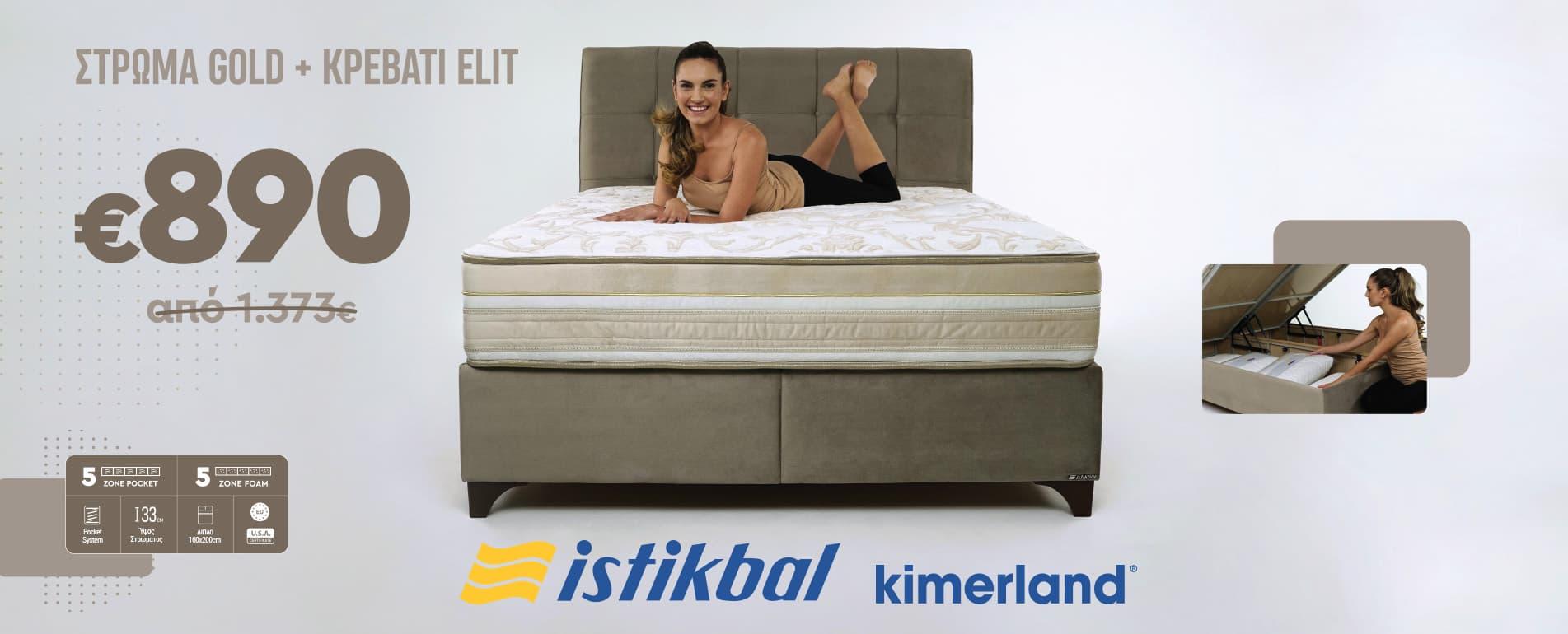 Προσφορά: Gold Elite Στρώμα + Κρεβάτι