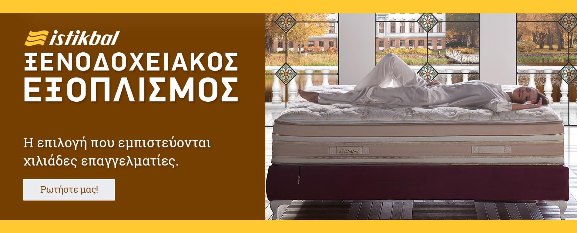 Έπιπλα για Ξενοδοχεία από την Istikbal